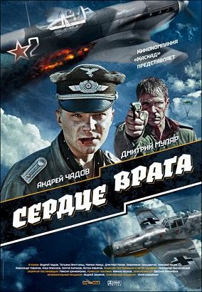 Сердце врага (2013)