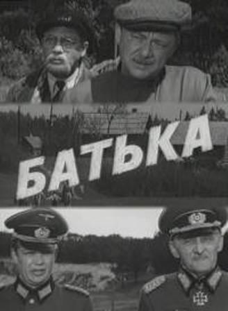 Батька (1972)