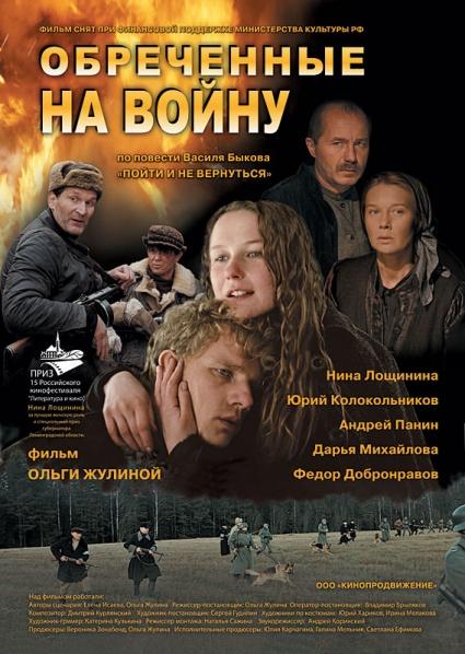 Обреченные на войну (2009)